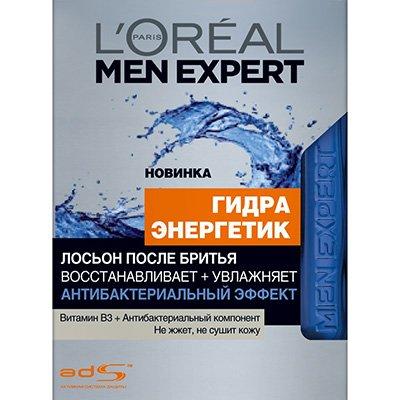 Лосьон после бритья Гидра энергетик антибактериальный эффект 100мл - LOreal Paris  Men Expert - ЛореальПены и гели для бритья<br>Cредство после бритья нового поколения от Men Expert! Препятствует раздражению и воспалению кожи.<br>
