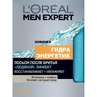 Лосьон после бритья Гидра энергетик ледяной эффект 100мл - LOreal Paris  Men Expert - Лореаль