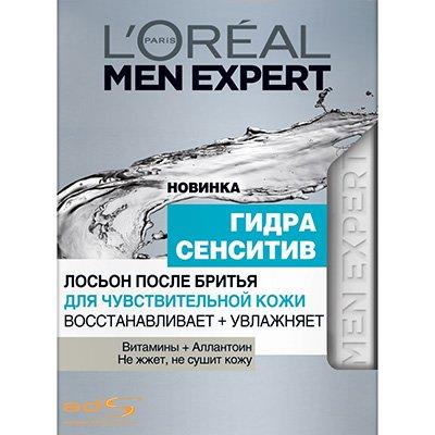 лосьон после бритья Гидра Сенситив для чувствительной кожи 100 мл - LOreal Paris  Men Expert - Лореаль